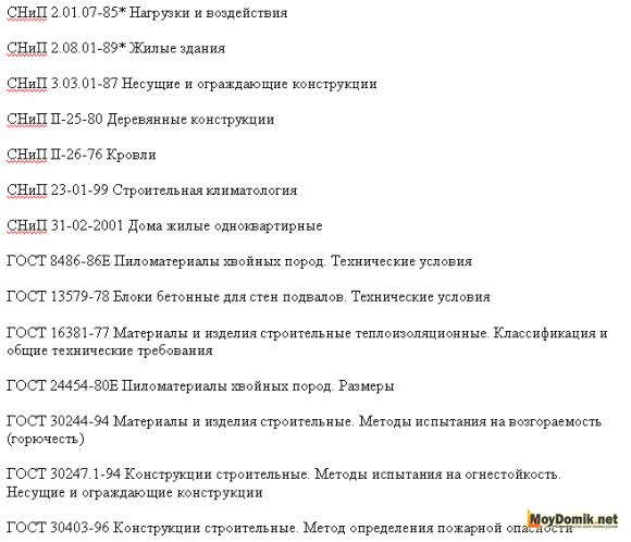 Деревянные балки перекрытия – ГОСТ - СНиП