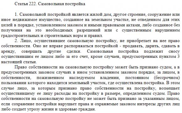 Выдержка из закона «Об архитектурной деятельности в РФ»