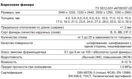 Спецификация на березовую фанеру