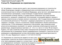 ГК РФ. Статья 51. Разрешение на строительство (часть 18-19)