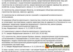 ГК РФ. Статья 51. Разрешение на строительство (часть 17)
