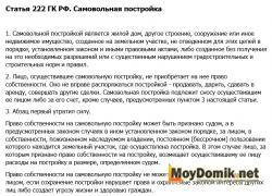Статья 222 ГК РФ. Самовольная постройка