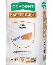 штукатурная смесь для пенобетона КАВЕРПЛИКС ТС117