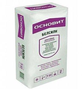 Финишная шпаклевка для пенобетона БЕЛСИЛК Т-32