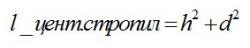 Формула для расчета длины центральных стропил