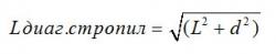 Формула для расчета длины диагональных стропил