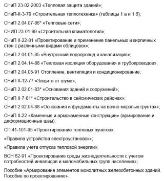 Регламент строительства дома из газобетона – ГОСТ, СНиП