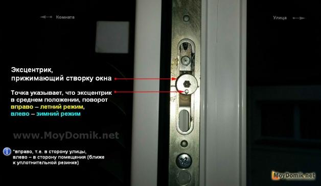 Регулировка оконного эксцентрика для перевода окна на зимний режим