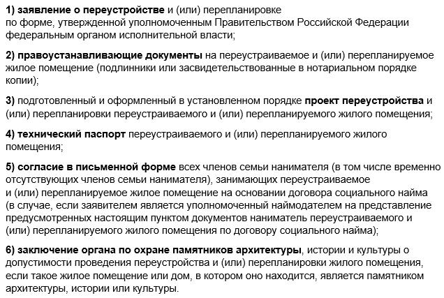 Перечень документов для разрешения на остекление