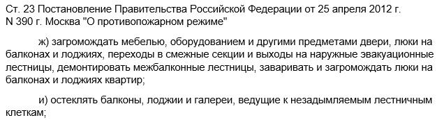 Выдержка из постановления о противопожарном режиме